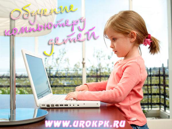 Обучение Пользованием Компьютером