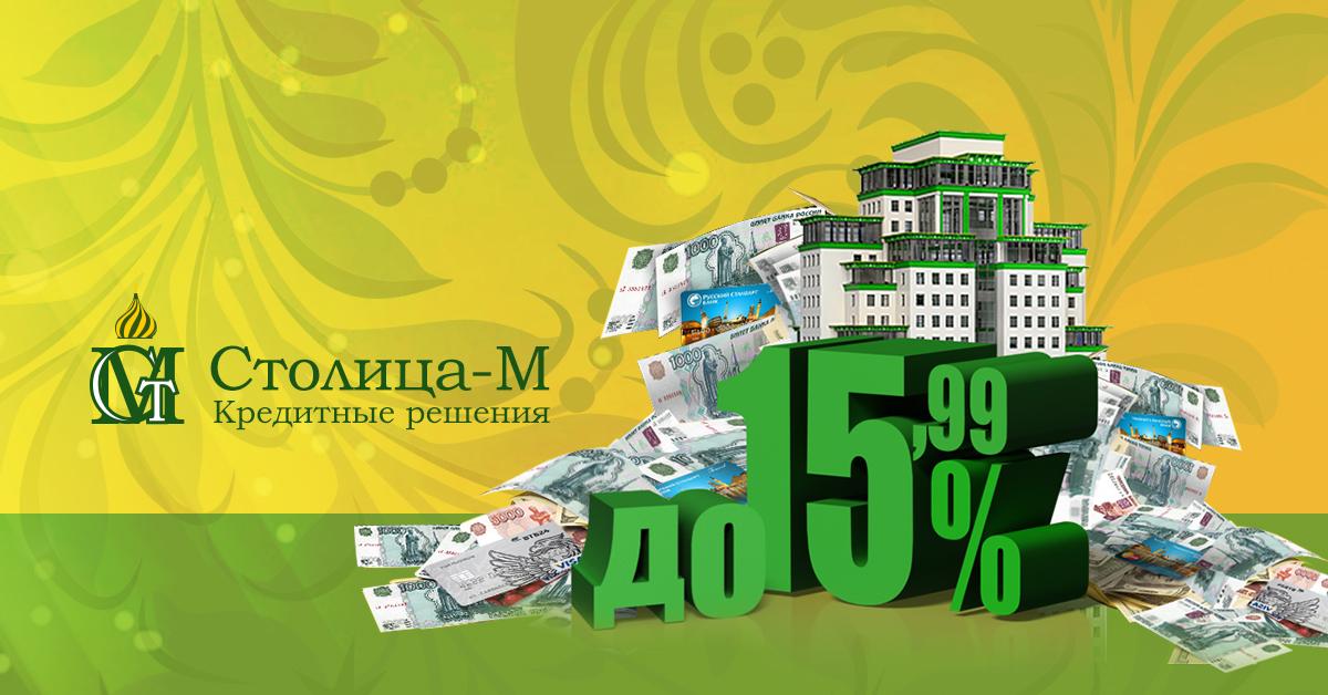 Перекредитование потребительских кредитов пенза