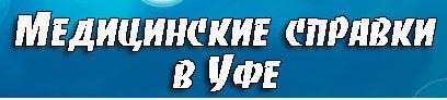 Медсправки в Уфе ufa.medsprawka