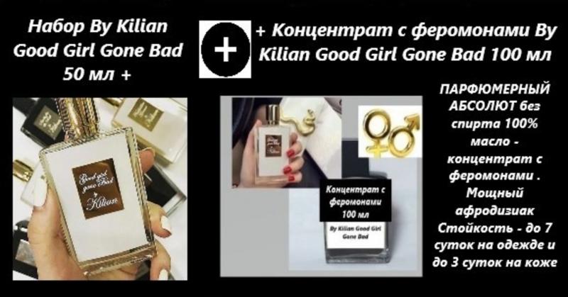 Набор парфюм и концентрат Kilian good girl gone bad