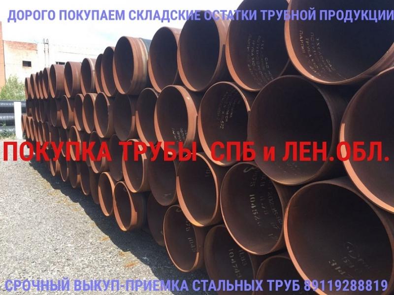 Купим стальные трубы любых диаметров.