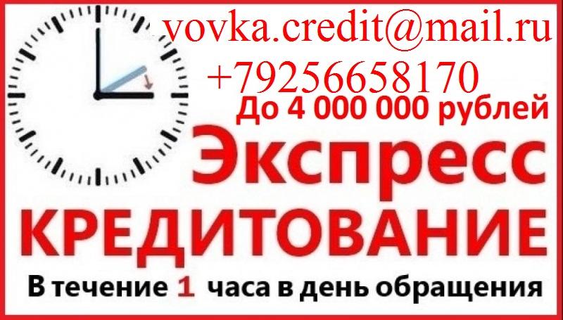 Кредит за день обращения, с любой историей до 4 млн руб
