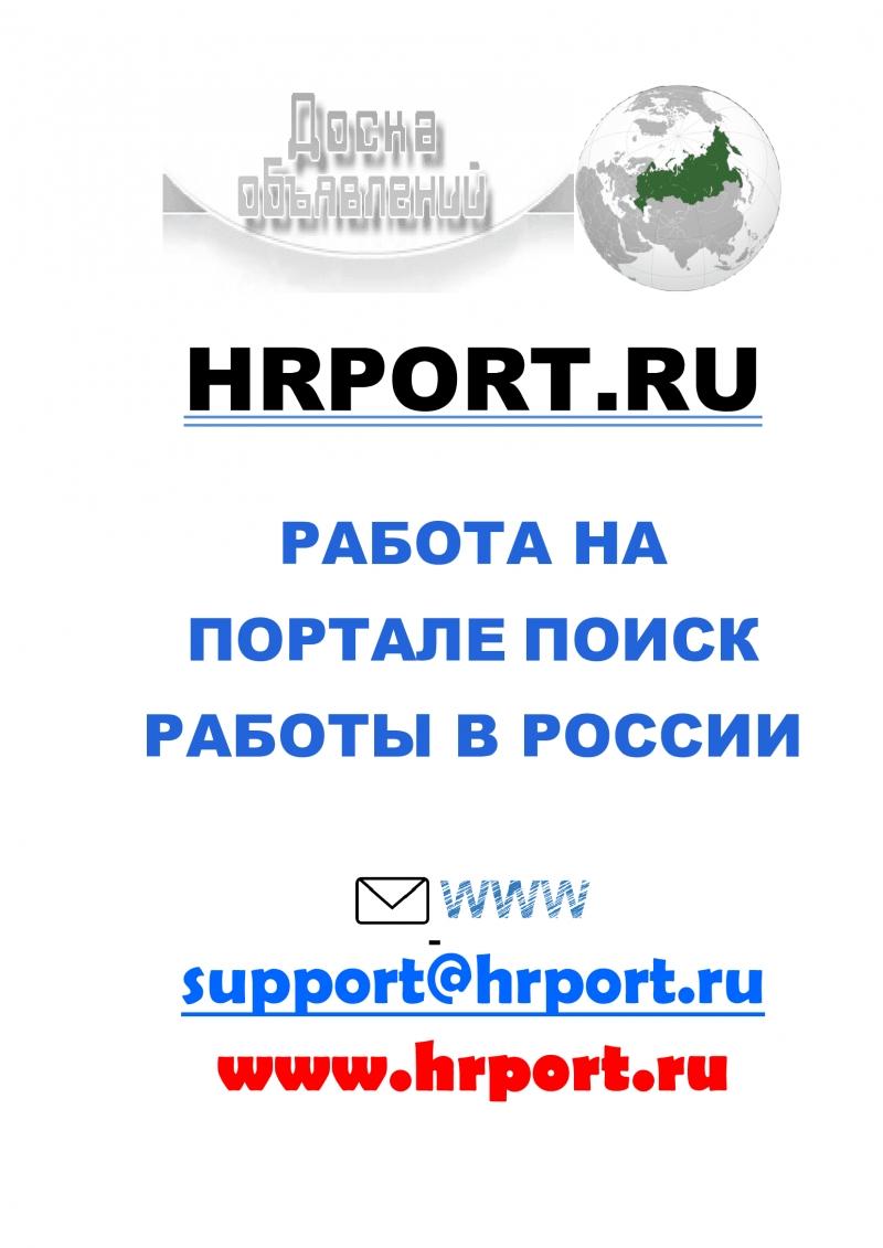 Работа подработка вебмастерам на сайте объявлений по работе HRPORT