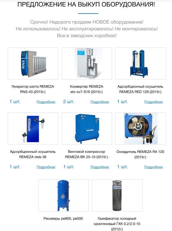 Срочная распродажа не востребованного оборудования REMEZA.